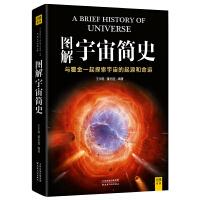 图解宇宙简史:与霍金一起探索宇宙的起源和命运