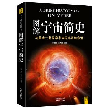 """图解宇宙简史:与霍金一起探索宇宙的起源和命运 一部人人都能读懂的《宇宙简史》!仰望苍茫星空,感受宇宙过往与现在;俯察字里行间,读懂宇宙由来与归宿。警告:""""流浪地球""""在漂泊之前,太阳就是本书封面上的样子!"""