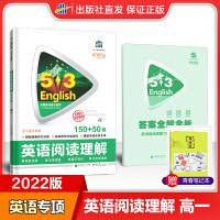 曲一线官方正品 2021版53英语高中英语阅读理解高一英语阅读理解高中英语复习辅导资料