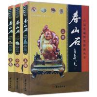 寿山石 古玩收藏投资指南丛书(上中下三卷)彩图 名贵石种 寿山石收藏与鉴赏 书籍