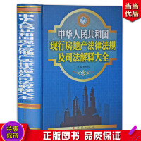 中华人民共和国现行房地产法律法规及司法解释大全 精装1册 房地产法律解释 现行法律法规及司法解释