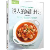 萨巴厨房 诱人的减脂料理 中国轻工业出版社
