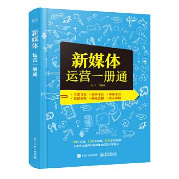 新媒体运营一册通(pdf+txt+epub+azw3+mobi电子书在线阅读下载)