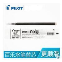日本 pilot百乐可擦水笔芯可擦笔芯摩磨擦笔芯 BLS-FR5 0.5mm.