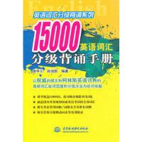 15000 英语词汇分级背诵手册 (英语词汇分级背诵系列) 9787508488653