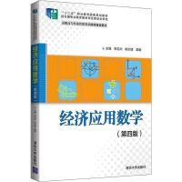 经济应用数学(第4版) 清华大学出版社