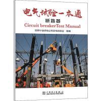 电气试验一本通 断路器 中国电力出版社