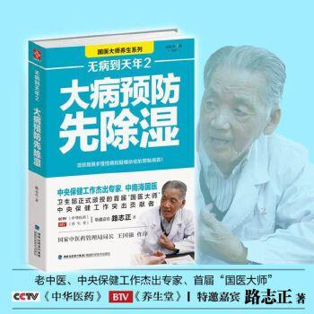大病预防先除湿(pdf+txt+epub+azw3+mobi电子书在线阅读下载)