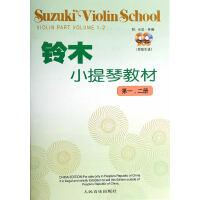 铃木小提琴教材(第一―二册)(附CD2张)