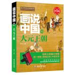 画说中国.大元王朝