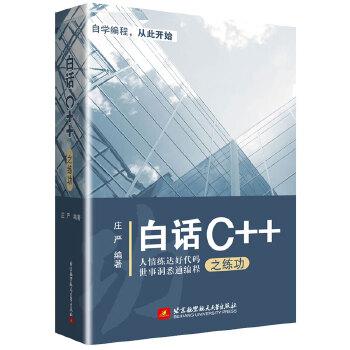 白话C++之练功 像看故事一样学习C++