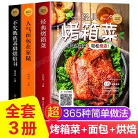 不失败的基础烘焙书、经典烤箱菜、人气面包舌尖上的中国家用家常新手学烹饪图解菜谱 美好生活 烤箱食谱大全全3册
