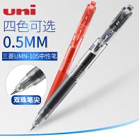 日本uni/三菱UMN-105水笔 UMN105三菱签字笔学生办公中性笔 0.5mm(适用笔芯UMR-85N)更顺滑的