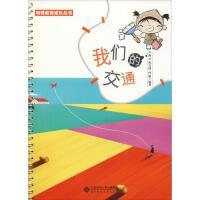 我们的交通 北京师范大学出版社