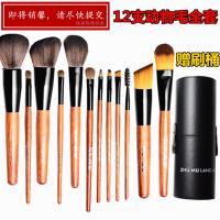化妆刷套装全套化妆工具散粉修容粉底眼影彩妆12支动物毛 小马毛