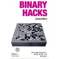 Binary Hacks――黑客秘笈100选