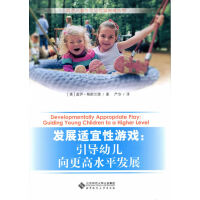 发展适宜性游戏:引导幼儿向更高水平发展