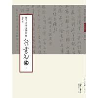 集字古诗文创作辑行书元曲(二)