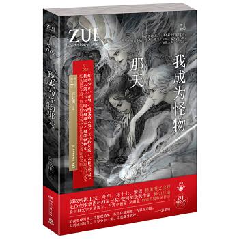 我成为怪物那天郭敬明携七位全球华语科幻星云奖、银河奖获奖作家倾力打造《ZUI小说》选题书第二辑。每一个卑微的异类,都是世界的眼泪。