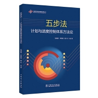 五步法――计划与进度控制体系方法论