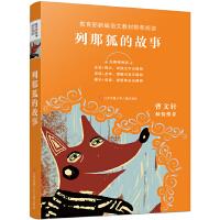 教育部新编语文教材推荐阅读:列那狐的故事