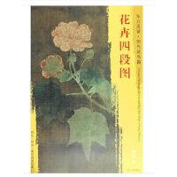 东方画谱・宋代花鸟篇・花卉四段图