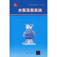 水泵及泵系统 南京大学出版社