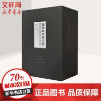 西南联大英文课 轻读礼盒版(9册) 中国对外翻译出版公司