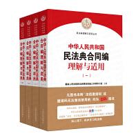 中华人民共和国民法典合同编理解与适用(1-4) 人民法院出版社