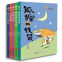 故事奇想树 非注音版 *辑(全5册)
