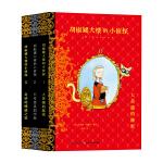 胡椒罐大楼的小侦探(全3册)