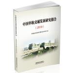 中国单轨交通发展研究报告(2018)