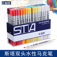 STA斯塔3100双头彩色水性马克笔绘画手绘设计24 36 48 60色马克笔套装 学生用