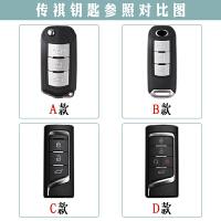 传祺gs4专用ga6广汽ga3s视界gs7智能遥控GS5传奇GA6汽车钥匙包套