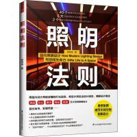 照明法则 江苏科学技术出版社