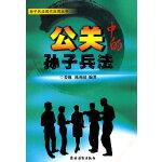 公关中的孙子兵法(孙子兵法现代应用丛书)