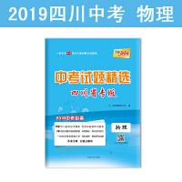 天利38套 2019中考试题精选・四川省专版--物理