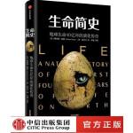 正版 生命简史 地球生命40亿年的演化传奇 理查德・福提 著 中信出版社图书