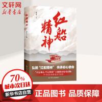 红船精神 四川人民出版社