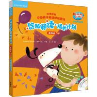 悠游阅读・成长计划.第四级.10:自然拼读故事点读书(全6册) 外语教学与研究出版社