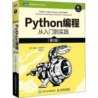 Python编程 从入门到实践(第2版) 人民邮电出版社