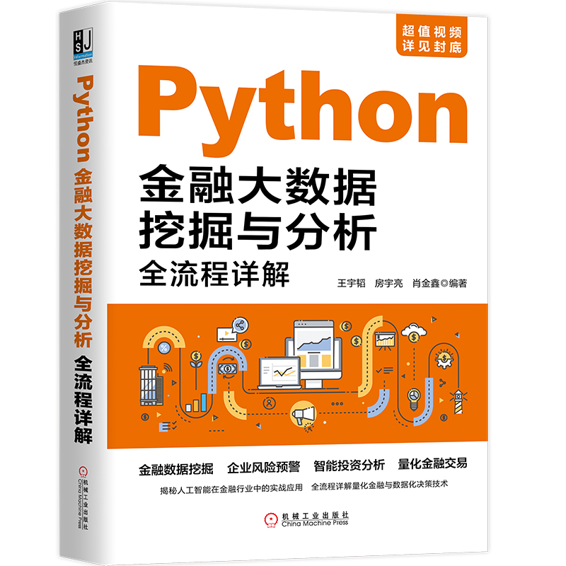 Python金融大数据挖掘与分析全流程详解 利用python高效解决量化金融问题、揭秘人工智能在金融行业中的实战应用、全流程详解量化金融与数据化决策技术、网络爬虫从入门到精通、附赠超值讲解视频