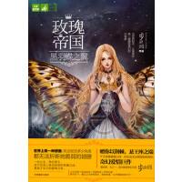 轻文库奇幻仙境系列7--玫瑰帝国・黑羽蝶之翼