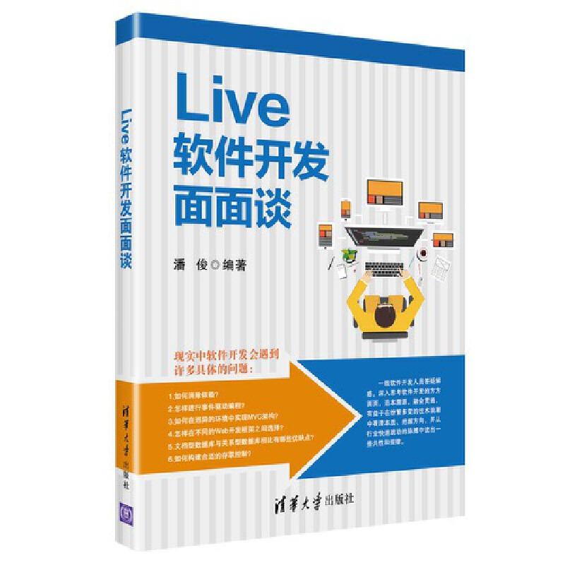 Live软件开发面面谈 一线软件从业人员对实际开发中常见易混乱的概念和难解问题的总结和解惑