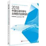 2018中国生命科学与生物技术发展报告