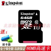 【支持礼品卡+送读卡器包邮】金士顿 TF卡 64G Class10 80MB/s 闪存卡 64GB 手机内存卡 Mic