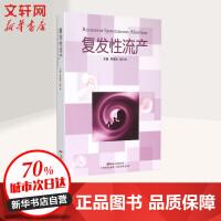 复发性流产 广东科学技术出版社