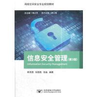 信息安全管理(第3版)