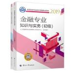 �����初�2019 金融��I�淇继籽b(共2�裕┙鹑诠俜浇滩�+全真模�M(�v年真�})
