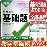 万唯数学基础题初中初一初二初三数学专项复习书通用版总复习资料全套研究2022版